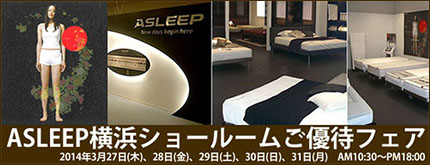 ASLEEP(アスリープ)横浜ショールームご優待フェアご案内