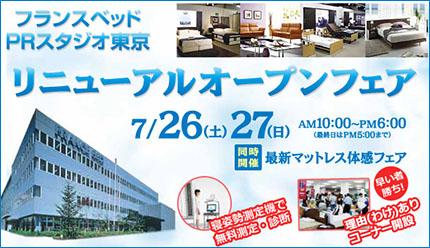 フランスベッドPRスタジオ東京セール情報