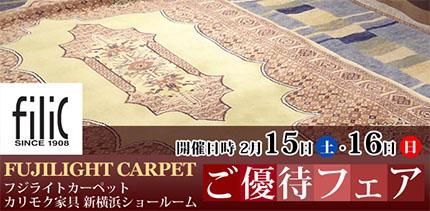 フジライトカーペット新横浜ショールーム特別ご招待会 フジライトカーペット主催イベントご案内