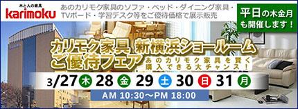 カリモク家具新横浜ショールームご優待フェアのご案内