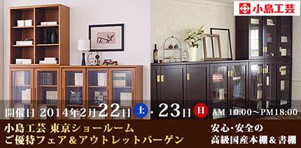 小島工芸【国産高級本棚・書棚】ご優待フェアご案内