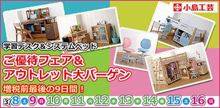 小島工芸【学習デスク・システムベッド】ご優待フェアご案内