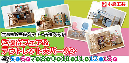 小島工芸【学習机・子供ベッド】ご優待フェアご案内
