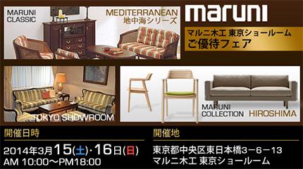 マルニ「maruni」東京ショールーム・ご優待フェア