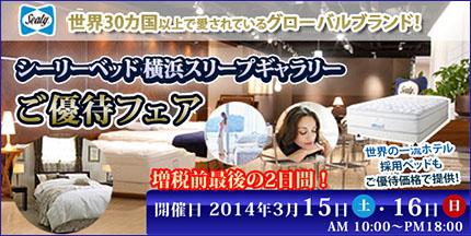 シーリーベッド横浜スリープギャラリーご優待フェア シーリーベッド主催イベントご案内