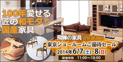 飛騨の家具<shirakawa>東京ショールームご優待セール情報