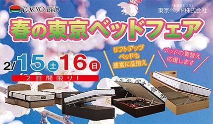 東京ベッド「Tokyo Bed」サン・アンド・サンホールご優待フェア 東京ベッド主催イベントご案内